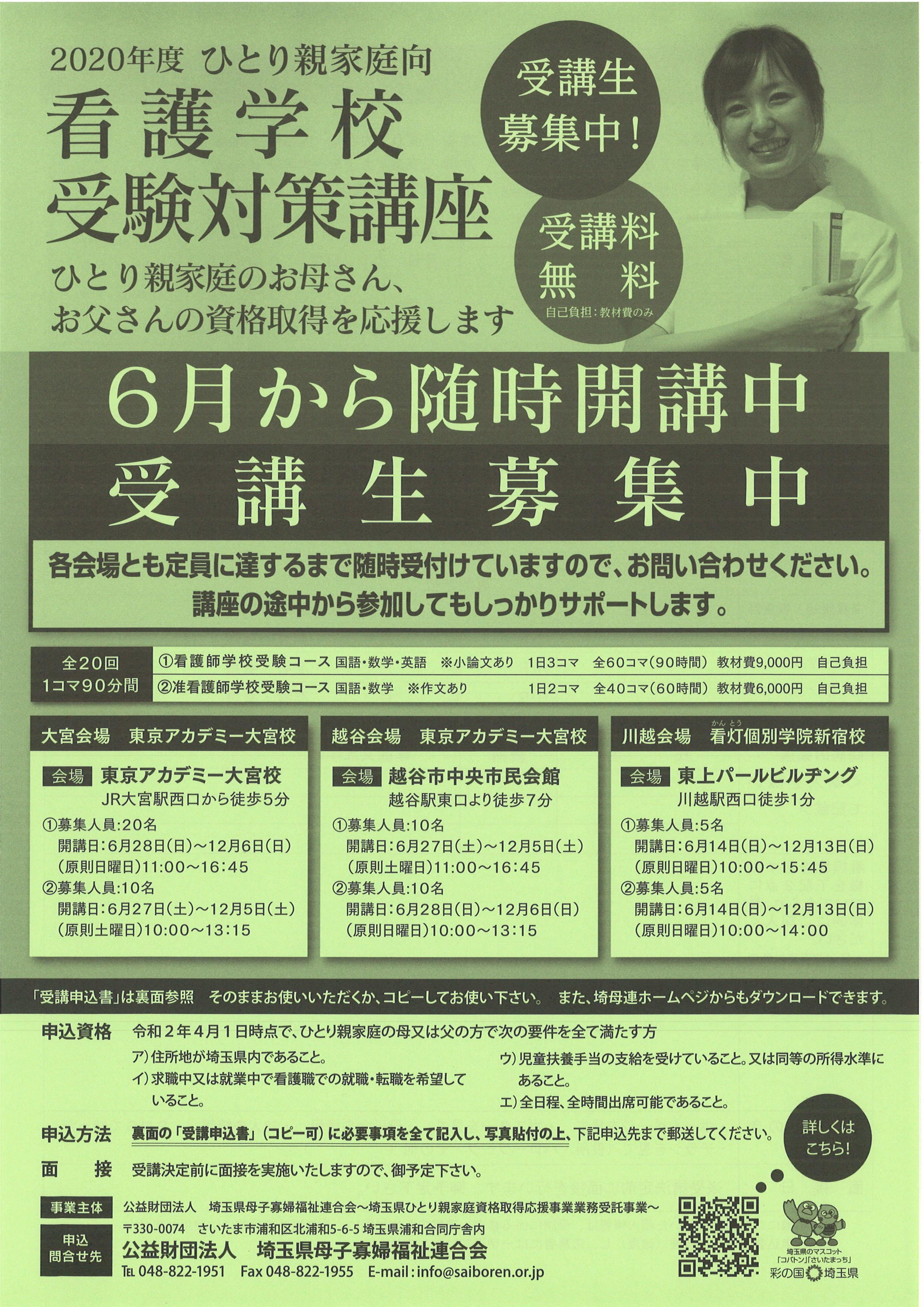 円 川口 給付 10 万 市